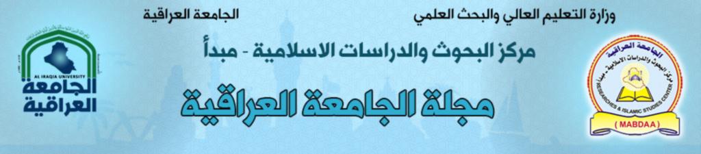 مجلة الجامعة العراقية