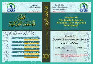 صدر العدد الجديد من مجلة الجامعة العراقية ذي العدد(42-1)
